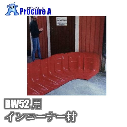 【送料無料】止水パネル ボックスウォール用インコーナー材(BW52用) 1枚で30度の角度が付けられます。【代引決済不可】※ボックスウォール本体ではございません。※水害対策 浸水 洪水 対策 グッズ 防護 防災 土嚢 堰き止め 簡易型 止水シート