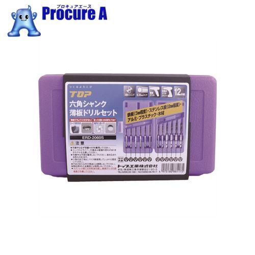 会社設立50年の安心感 迅速な対応で商品をお届け致します TOP 薄板ドリルセット トップ工業 859-5077 ショップ 株 ERD-2060S 品質保証
