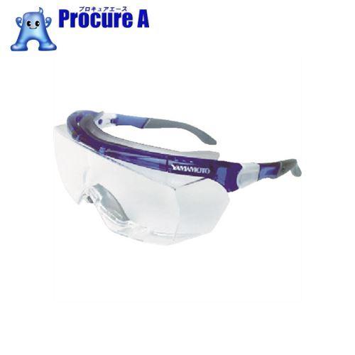 フレームの幅・角度が自在に!!会社設立50年の安心感!迅速な対応で商品をお届け致します! YAMAMOTO 一眼型保護メガネ(オーバーグラスタイプ)1022275811SN770▼788-7167山本光学(株)