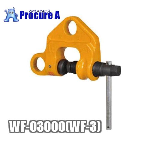 【送料無料】象印 ねじクランプ WF-03000(WF-3)   [F]<仕様>●軽量なネジクランプ象印チェンブロック(株)