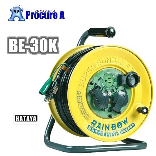 ハタヤリミテッドレインボーリール漏電ブレーカー付 30m アース付 BE-30K /HATAYA/BE-30-K/延長コード/コードリール/防雨型/屋外/アウトドア/