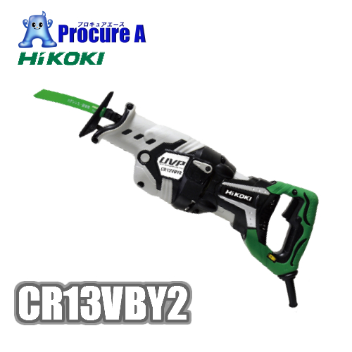 【送料無料】HiKOKI/ハイコーキ 電子セーバソー(ケース付)CR13VBY2 / 9325-2381 447-7588[30333][APA] 旧メーカー名:日立工機/Hitachi Koki