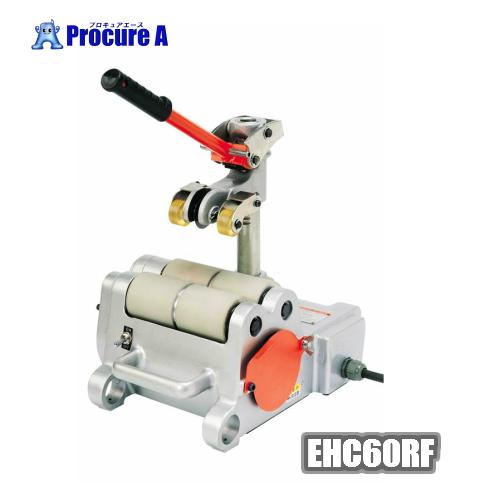 【送料無料】MCCコーポレーション EHC60RF 単相シリースモータ AC100V 50/60Hz 高速パイプカッタ コーンリーマ付スチールローラ【代引き決済不可】/薄肉ステンレス配管/サニタリー管//EHC60RUS/EHC60US/切断/替刃/