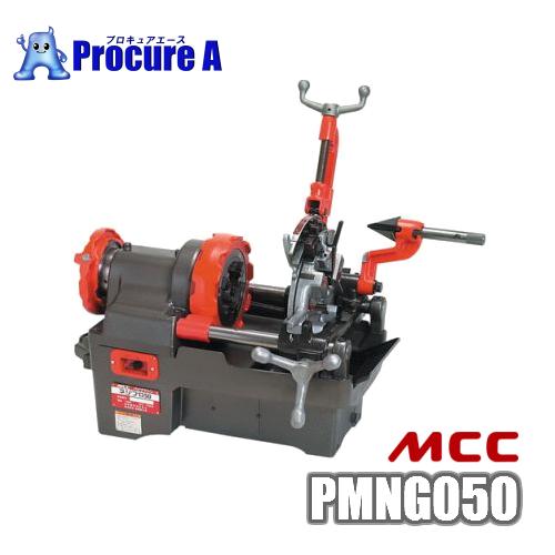 最終決算 【送料無料】MCCコーポレーション PMNG050 パイプマシン ネジプロ50 【き決済】/手動ダイヘッド仕様/ガス/水道管//小型/軽量/安全/ネジ切り/切断/自動給油/, C.POINT 62542c54