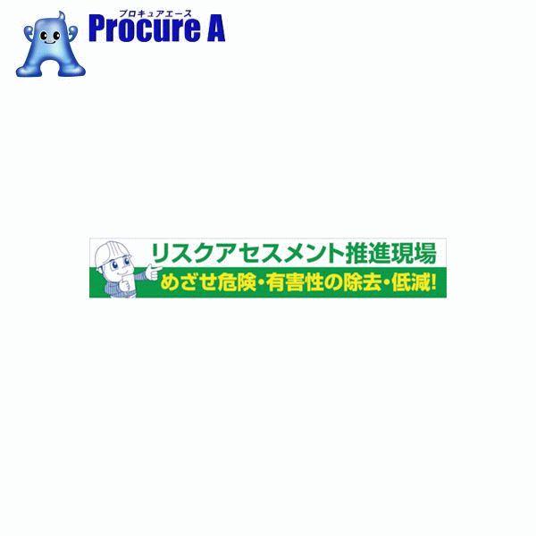 グリーンクロス 大型よこ幕 BC―26 リスクアセスメント推進 1148010126 ▼783-8182 (株)グリーンクロス