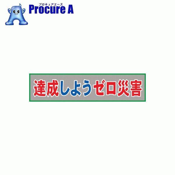 グリーンクロス メッシュ横断幕 MO―7 達成しようゼロ災害 1148020207 ▼783-8221 (株)グリーンクロス