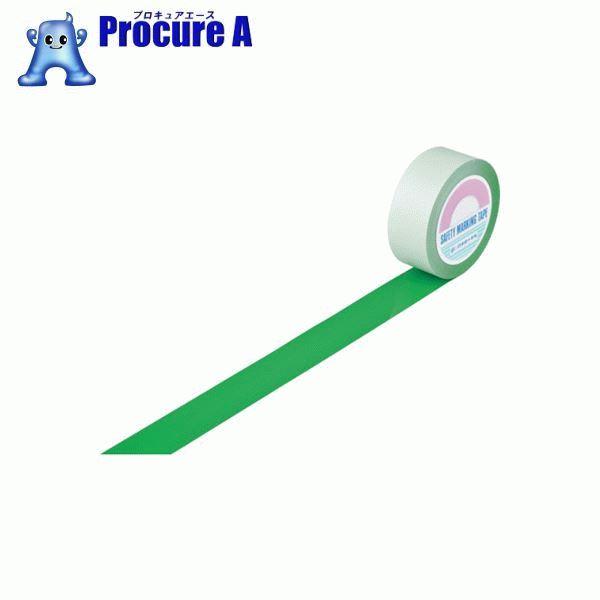 緑十字 ラインテープ(ガードテープ) 緑 50mm幅×100m 屋内用 148052 ▼363-1907 (株)日本緑十字社