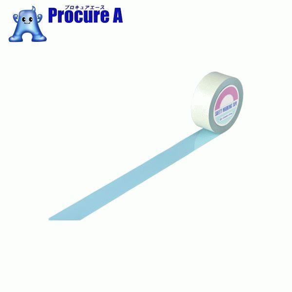 緑十字 ガードテープ(ラインテープ) 水色 50mm幅×100m 屋内用 148068 ▼791-7716 (株)日本緑十字社