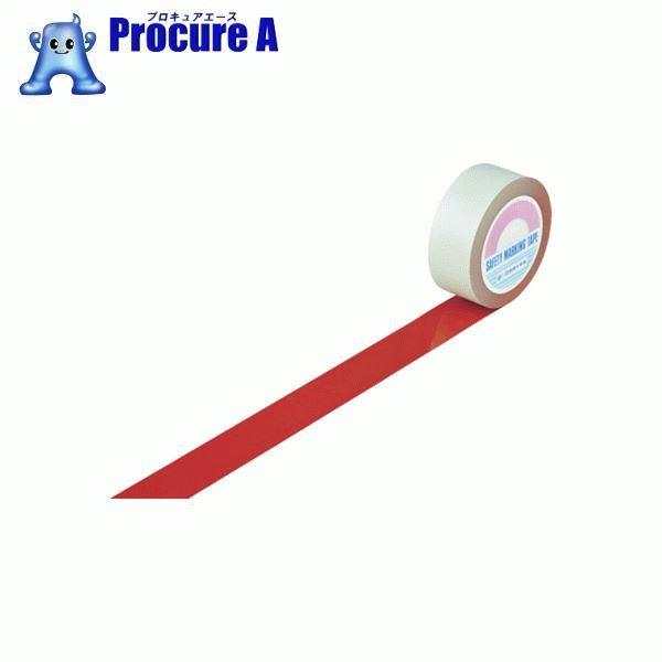 緑十字 ガードテープ(ラインテープ) 赤 50mm幅×100m 屋内用 148054 ▼835-3738 (株)日本緑十字社