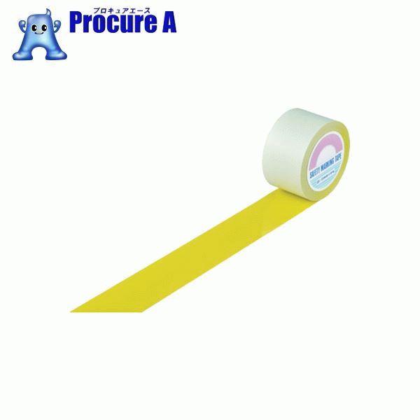 緑十字 ガードテープ(ラインテープ) 黄 75mm幅×100m 屋内用 148093 ▼835-3750 (株)日本緑十字社