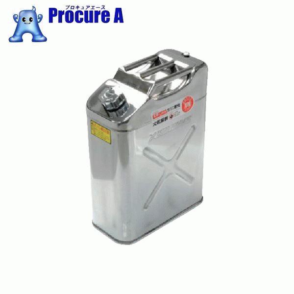 アストロプロダクツ ステンレス ガソリン携行缶20L 2007000009512 ▼481-7613 (株)ワールドツール