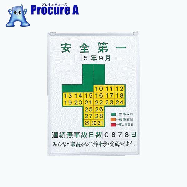 緑十字 無災害記録表 安全第一・連続無事故日数 600×450mm スチール製 229450 ▼387-3498 (株)日本緑十字社