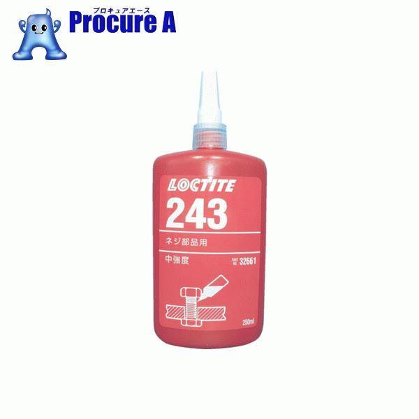 ロックタイト ネジロック剤 243 250ml 243-250 ▼121-1722 ヘンケルジャパン(株)AG事業部