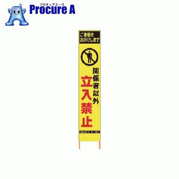 仙台銘板 PXスリムカンバン蛍光黄色高輝度HYS-20関係者以外立入禁止 鉄枠付 2362200 ▼818-4819 (株)仙台銘板