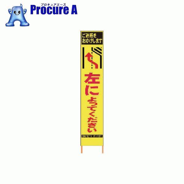 仙台銘板 PXスリムカンバン蛍光黄色高輝度HYS-33左によってください 鉄枠付 2362330 ▼818-4823 (株)仙台銘板