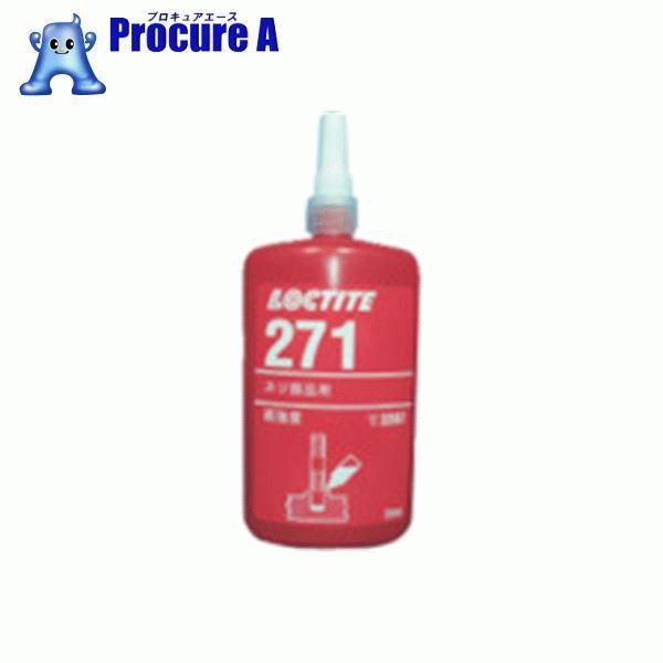 ロックタイト ネジロック剤 271 250ml 271-250 ▼121-1773 ヘンケルジャパン(株)AG事業部