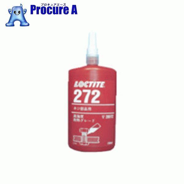 ロックタイト ネジロック剤 272 250ml 272-250 ▼121-1790 ヘンケルジャパン(株)AG事業部
