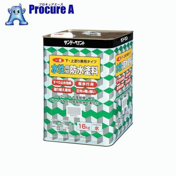 サンデーペイント 一液水性簡易防水塗料 16kg グリーン 269921 ▼818-6402 サンデーペイント(株)