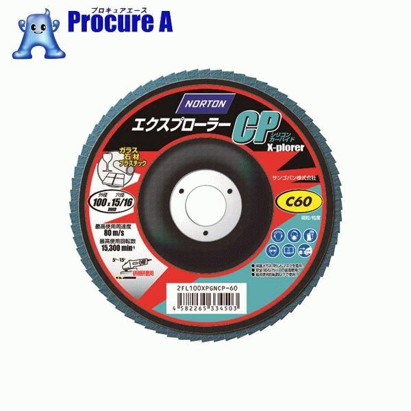 NORTON XPCPフラップディスク C100 10枚 2FL100XPGNCP-100 ▼364-1643 サンゴバン(株)