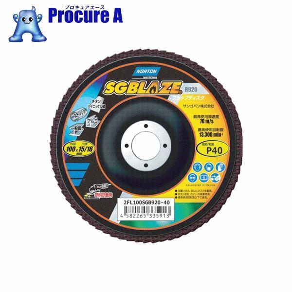 NORTON SGブレイズ920 フラップディスク 40# 2FL100SGB920-40 10枚▼491-9149 サンゴバン(株)
