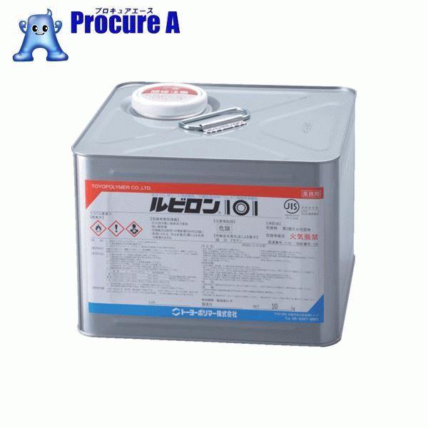 ルビロン 101 10kg 2R101-010 2缶▼855-8611 トーヨーポリマー(株)
