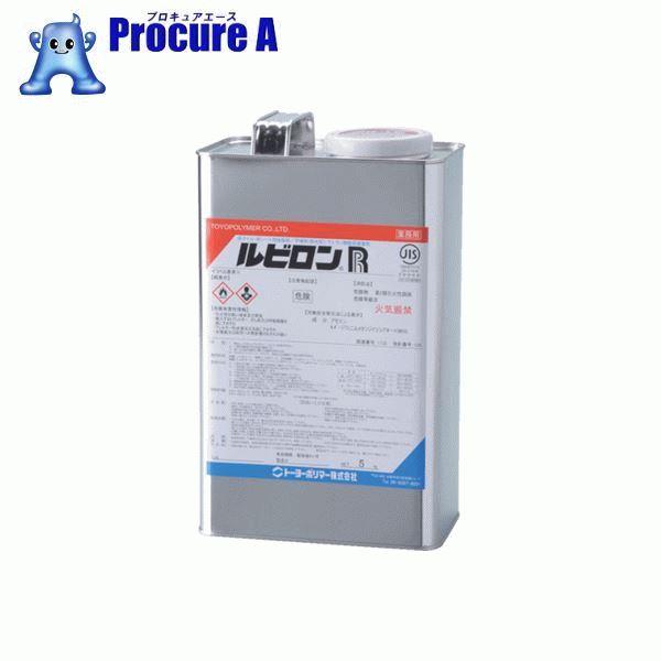 ルビロン R 5kg 2RR-005 4缶▼855-8617 トーヨーポリマー(株)