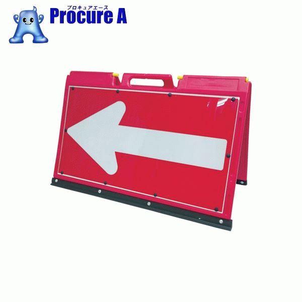 仙台銘板 ソフトサインボード 赤/白反射(矢印板)サイズH600×W900mm 3093910 ▼818-4838 (株)仙台銘板