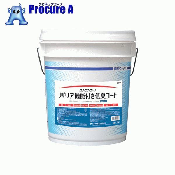 ユシロ 樹脂ワックス バリア機能付き低臭コート 3110017421 ▼855-7553 ユシロ化学工業(株)