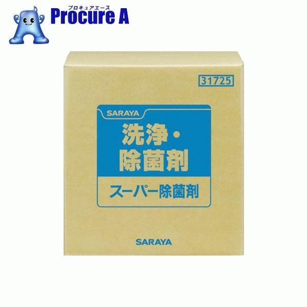 サラヤ 洗浄除菌剤 スーパー除菌剤 20kg 31725 ▼294-8079 サラヤ(株)