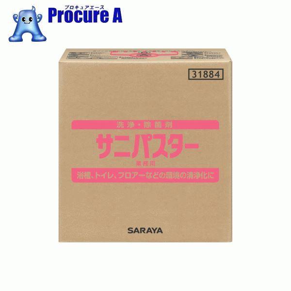 サラヤ 洗浄・除菌剤 サニパスター 20Kg 31884 ▼494-5328 サラヤ(株)