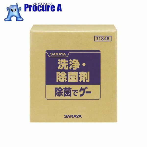 サラヤ 除菌でグー20KG 31848 ▼818-5104 サラヤ(株)