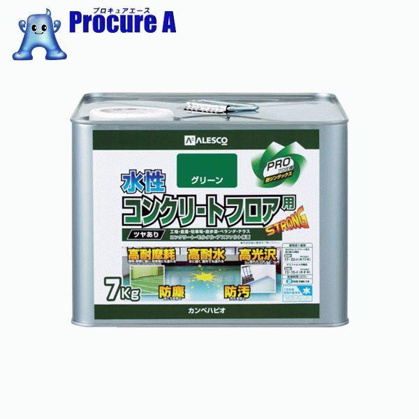 KANSAI 水性コンクリートフロア用 7KG グリーン 379-010-7 ▼780-8411 (株)カンペハピオ