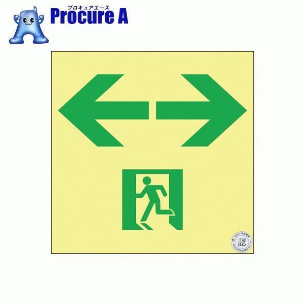 緑十字 高輝度蓄光避難誘導ステッカー標識 非常口⇔ 120×120 S級認定品 364963 ▼835-3854 (株)日本緑十字社