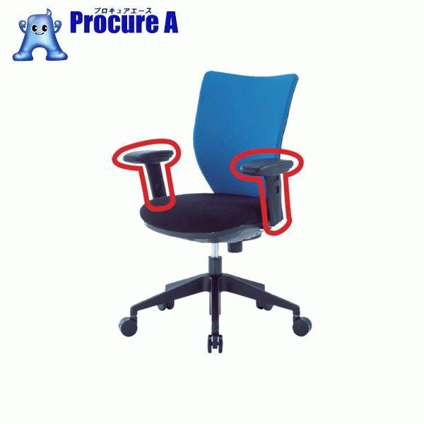 アイリスチトセ 回転椅子3DA 可動肘 3DA-M2 2個▼474-3911 アイリスチトセ(株)