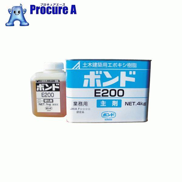 コニシ E200 エポキシ樹脂接着剤 5kgセット 45710 ▼374-8316 コニシ(株)