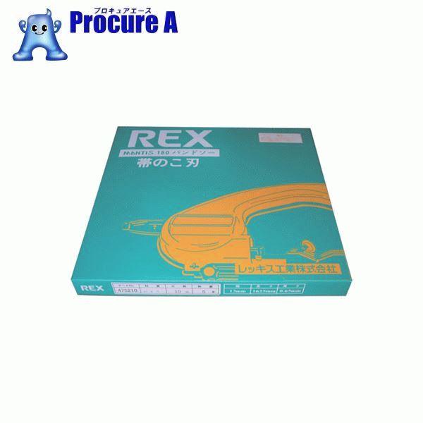 REX マンティス180鋸刃合金14山 475202 ▼274-8215 レッキス工業(株)
