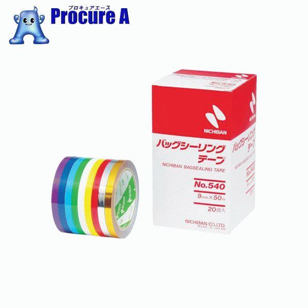 ニチバン バックシーリングテープ紫色9mmX50 540V 20巻▼444-4451 ニチバン(株)