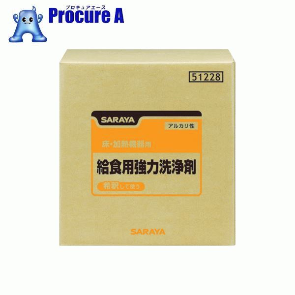 サラヤ 給食用強力洗浄剤 20kgBIB 51228 ▼753-7247 サラヤ(株)