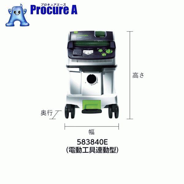 FESTOOL 集塵機 CTL 36 LE 標準セット 583845LE ▼760-2952 (株)ハーフェレジャパン