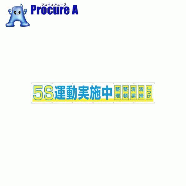 つくし 大型横幕 「5S運動実施中」 ヒモ付き 691-A ▼421-5061 (株)つくし工房