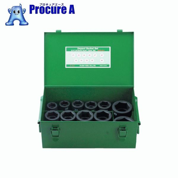 FPC インパクト ショートソケット セット 差込角19.0mm 11pc 6WS-S11 ▼769-7139 フラッシュツール(株)