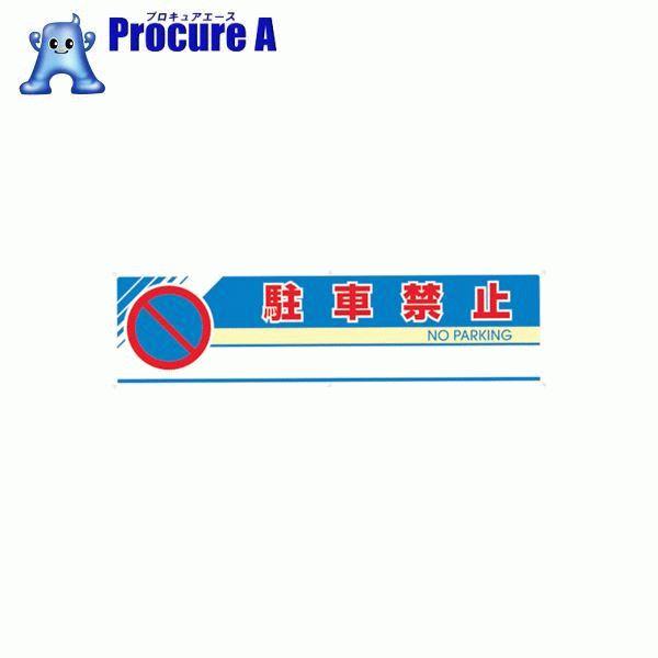 ユニット #フィールドアーチ片面 駐車禁止 1460×255×700 865-231 ▼295-0839 ユニット(株) 【代引決済不可】
