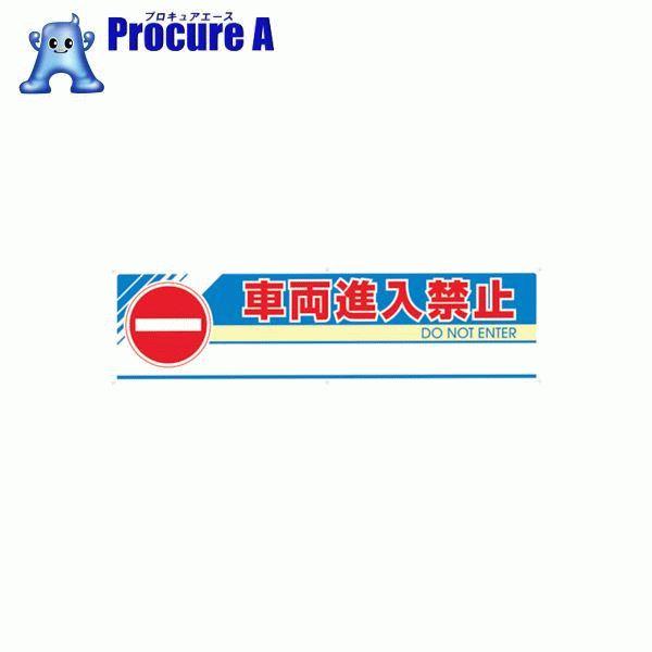 ユニット #フィールドアーチ片面 車両進入禁止 1460×255×700 865-251 ▼295-0855 ユニット(株) 【代引決済不可】