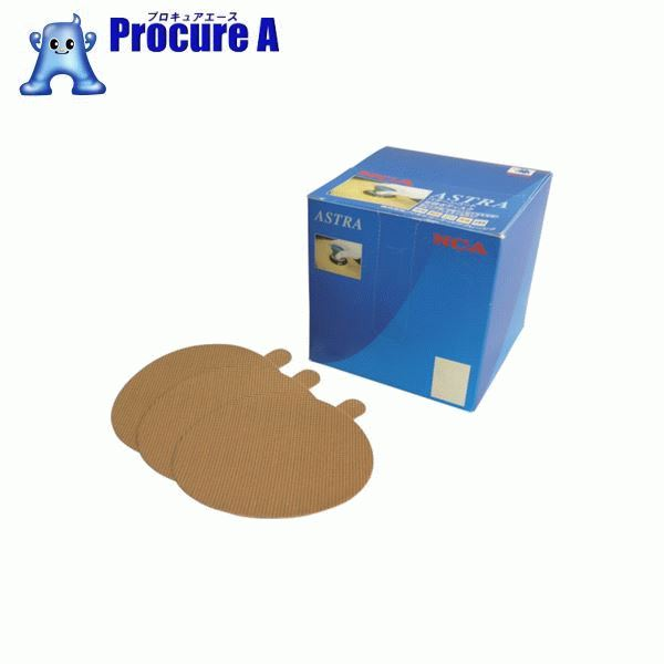 NCA アストラディスク(のり付タイプ穴無) A180 D2A-D 125X0 PSA V00 100枚▼431-9281 (株)ノリタケコーテッドアブレーシブ