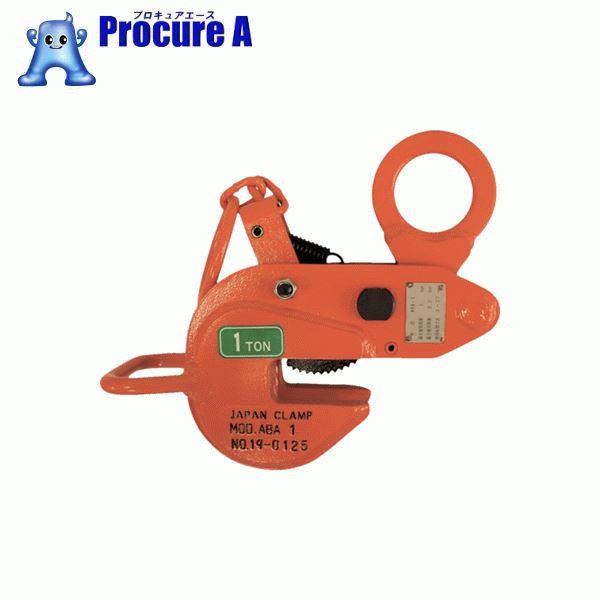 日本クランプ 横つり専用クランプ 2.0t ABA-2 ▼106-5904 日本クランプ(株)