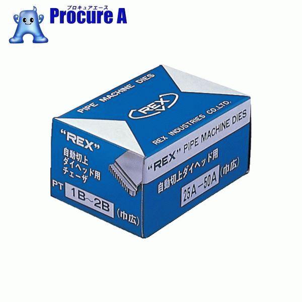 REX 自動切上チェザー AC25A-50A AC25A-50A ▼122-8226 レッキス工業(株)