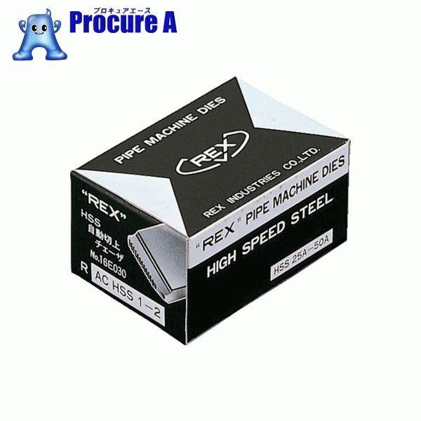 REX 自動切上チェザー ACHSS25A-40A ACHSS25A-40A ▼122-8285 レッキス工業(株)