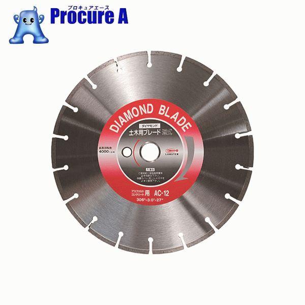 エビ ダイヤモンド土木用ブレード 16インチ AC16 ▼124-0005 (株)ロブテックス