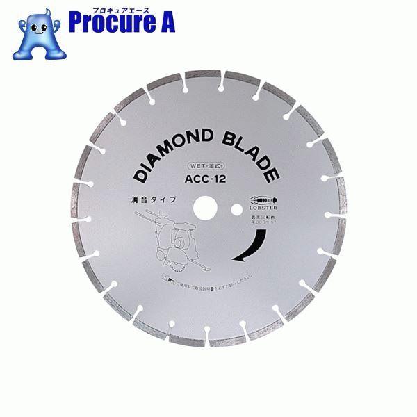 エビ ダイヤモンド土木用ブレード(湿式) 255mm ACC10 ▼372-0012 (株)ロブテックス