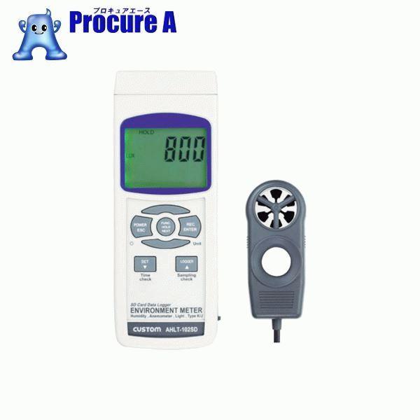 カスタム 多機能環境測定器 AHLT-102SD ▼403-1199 (株)カスタム